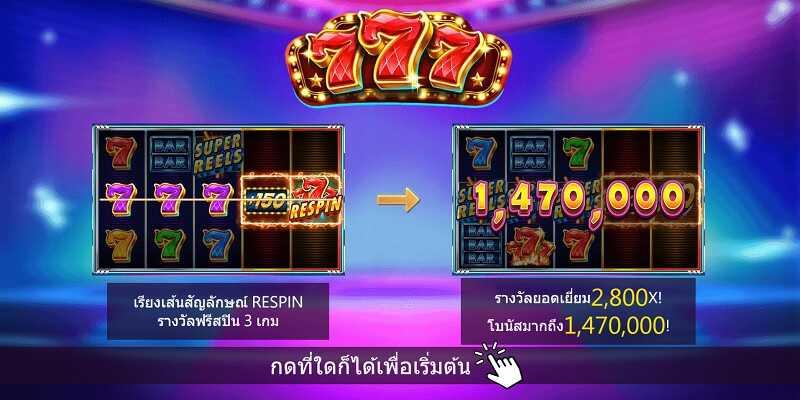 แนะนำเกมสล็อตออนไลน์จาก PG Slot กับเกมที่มีชื่อว่า 777
